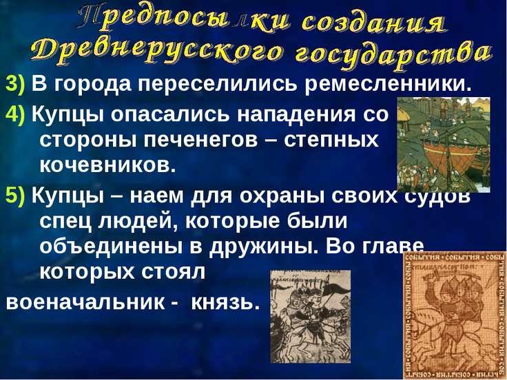 3) В города переселились ремесленники. 4) Купцы опасались нападения со сторон...