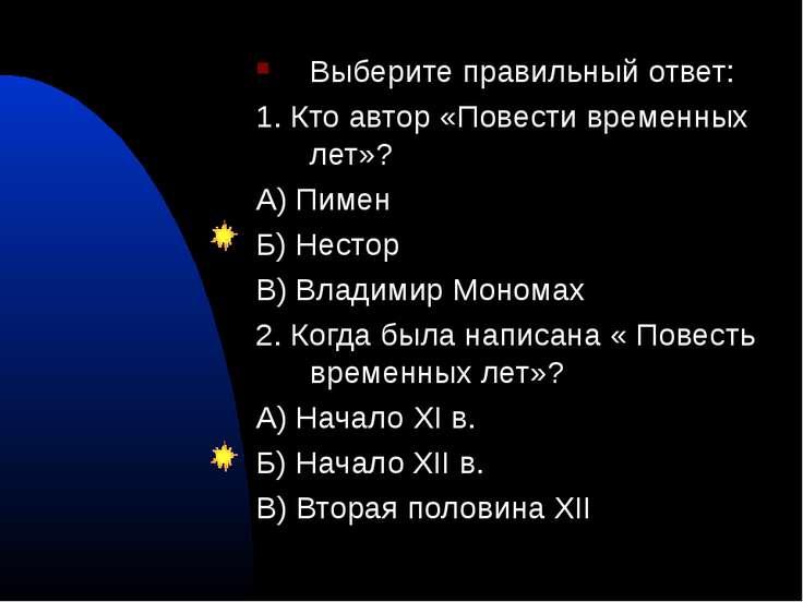 Выберите правильный ответ: 1. Кто автор «Повести временных лет»? А) Пимен Б) ...