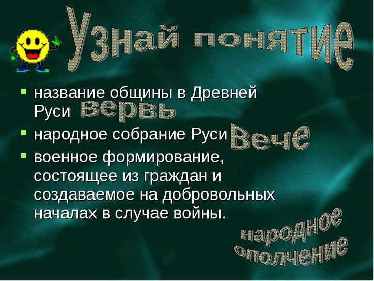 название общины в Древней Руси народное собрание Руси военное формирование, с...