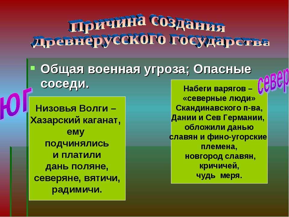 Общая военная угроза; Опасные соседи. Низовья Волги – Хазарский каганат, ему ...