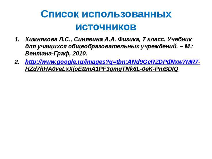 Список использованных источников Хижнякова Л.С., Синявина А.А. Физика, 7 клас...