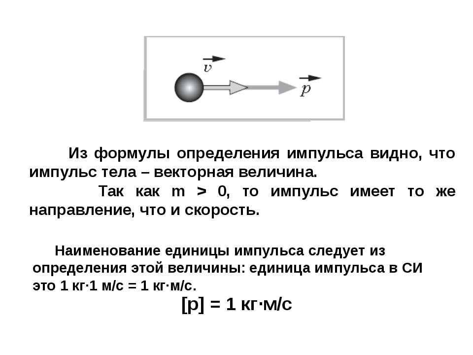 Из формулы определения импульса видно, что импульс тела – векторная величина....