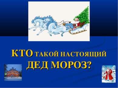 КТО ТАКОЙ НАСТОЯЩИЙ ДЕД МОРОЗ?