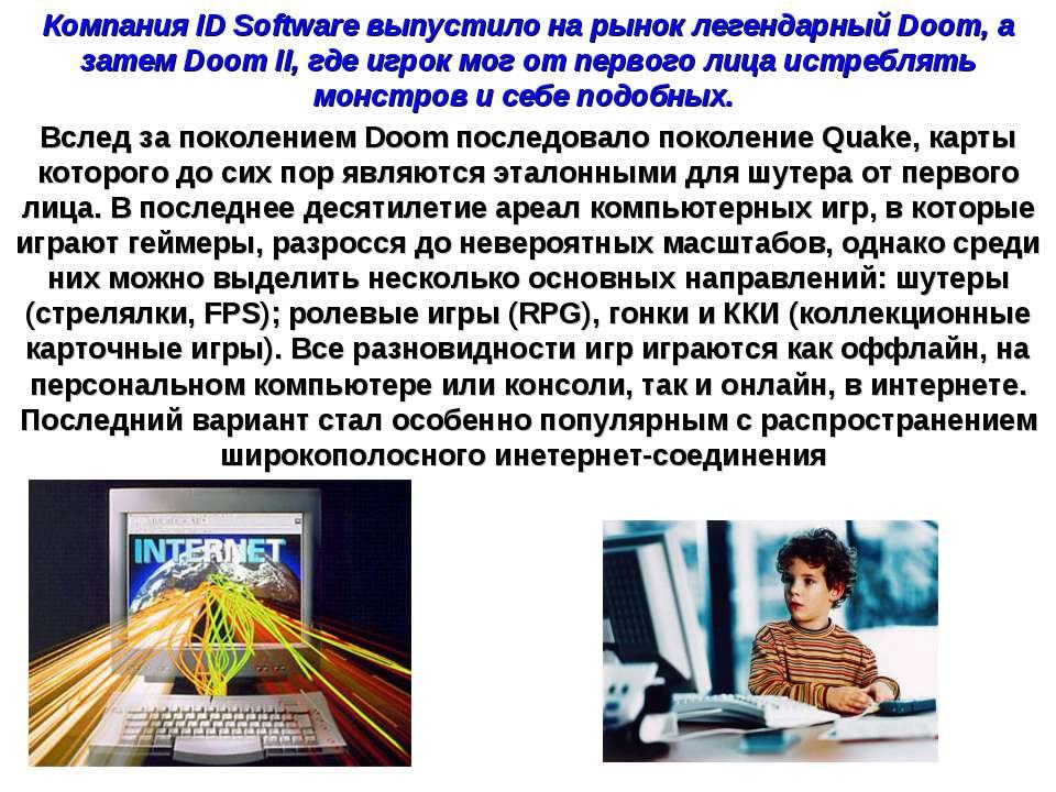 Компания ID Software выпустило на рынок легендарный Doom, а затем Doom II, гд...