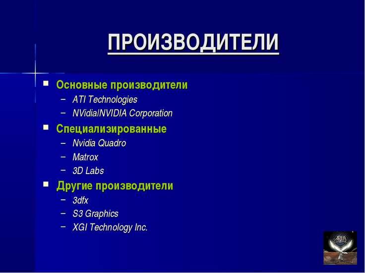 ПРОИЗВОДИТЕЛИ Основные производители ATI Technologies NVidia|NVIDIA Corporati...