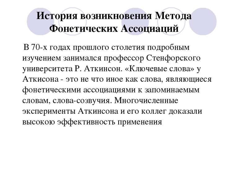 История возникновения Метода Фонетических Ассоциаций В 70-х годах прошлого ст...