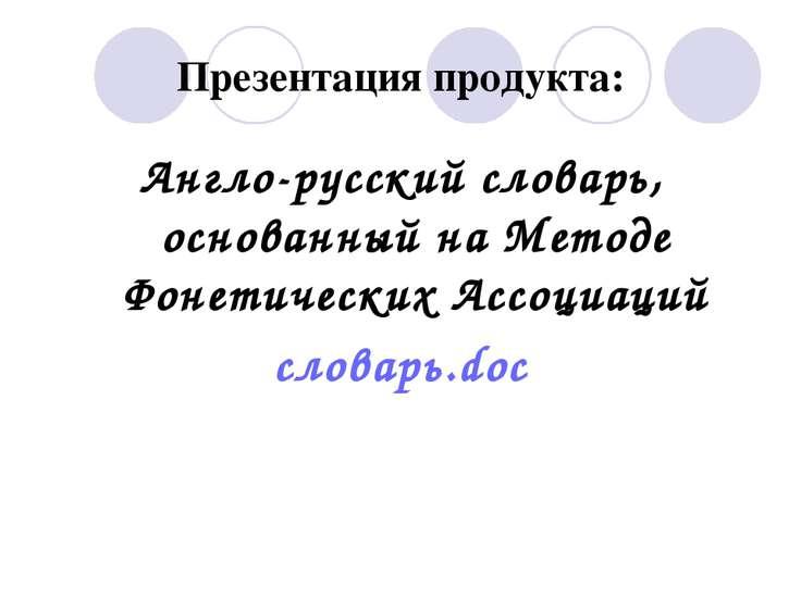 Презентация продукта: Англо-русский словарь, основанный на Методе Фонетически...