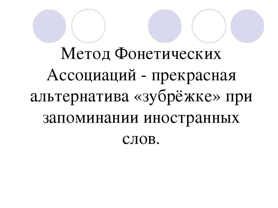 Метод Фонетических Ассоциаций - прекрасная альтернатива «зубрёжке» при запоми...