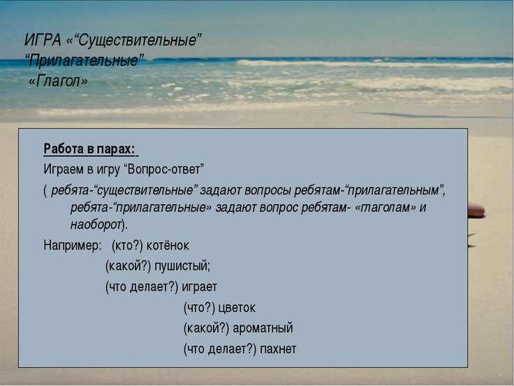 """ИГРА «""""Существительные"""" """"Прилагательные"""" «Глагол» Работа в парах: Играем в иг..."""