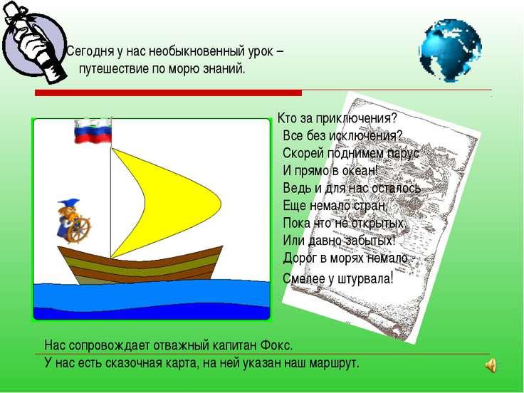 Сегодня у нас необыкновенный урок – путешествие по морю знаний. Нас сопровожд...