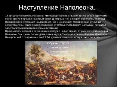 Наступление Наполеона. 14 августа у местечка Рассасны император Наполеон Бона...