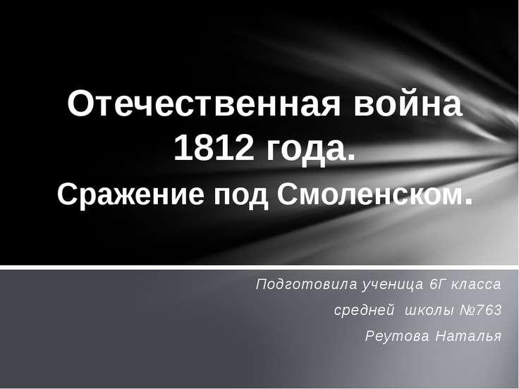 Подготовила ученица 6Г класса средней школы №763 Реутова Наталья Отечественна...