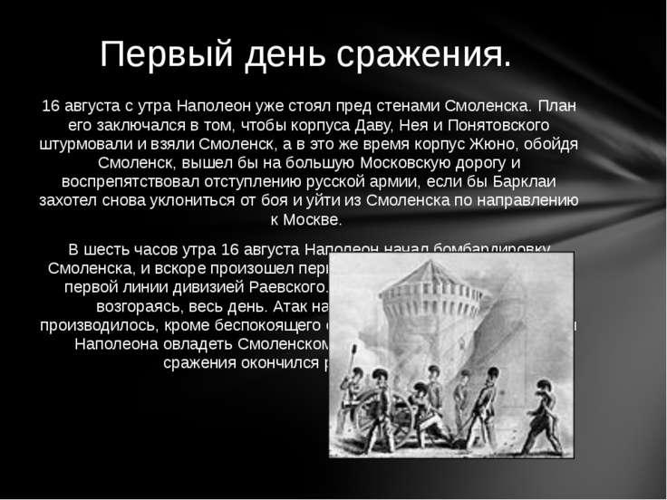 16 августа с утра Наполеон уже стоял пред стенами Смоленска. План его заключа...