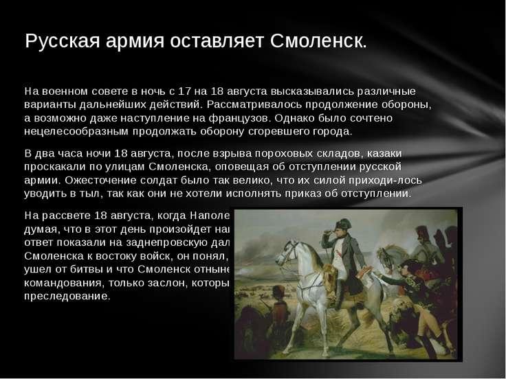 На военном совете в ночь с 17 на 18 августа высказывались различные варианты ...