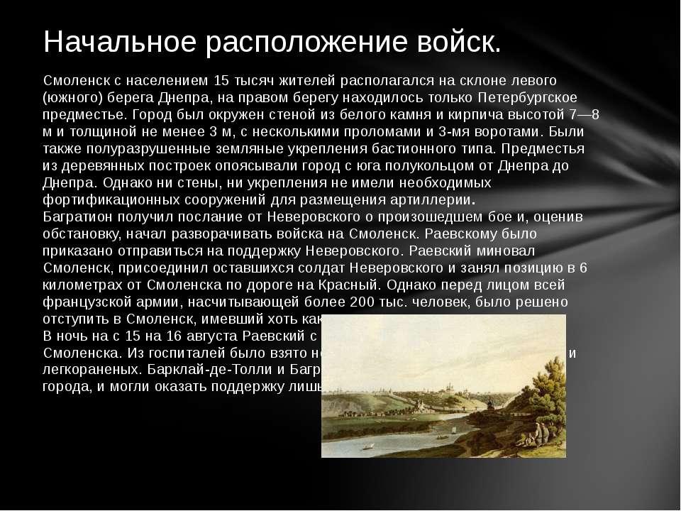 Смоленск с населением 15 тысяч жителей располагался на склоне левого (южного)...