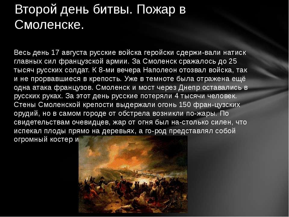 Весь день 17 августа русские войска геройски сдержи вали натиск главных сил ф...
