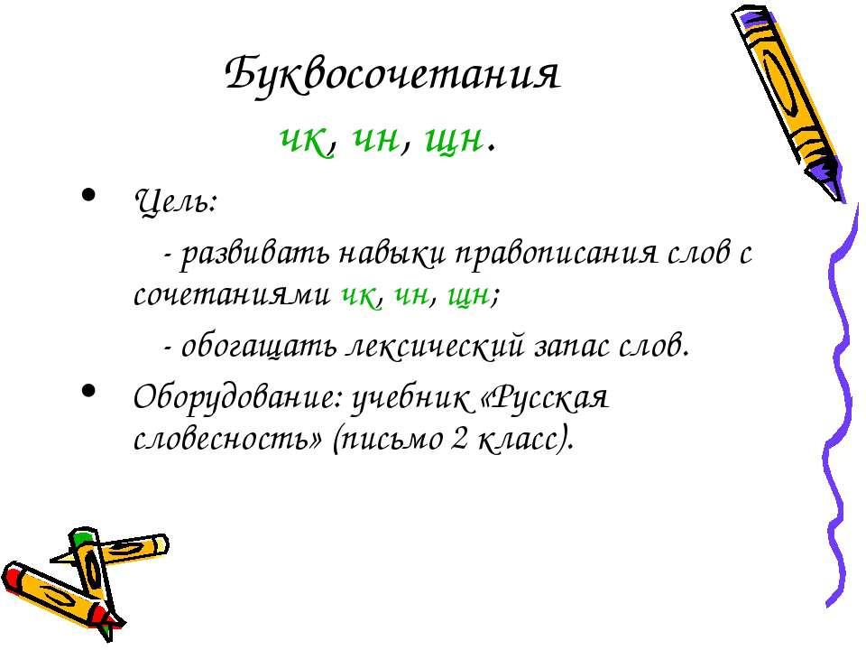 Буквосочетания чк, чн, щн. Цель: - развивать навыки правописания слов с сочет...