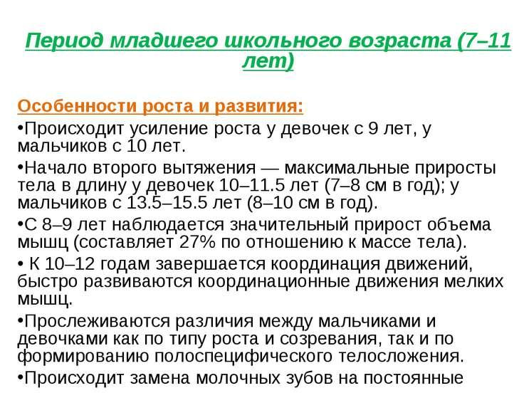 Период младшего школьного возраста (7–11 лет) Особенности роста и развития: П...