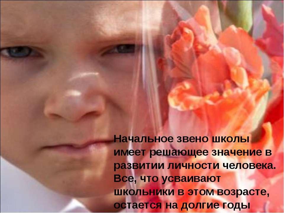 Начальное звено школы имеет решающее значение в развитии личности человека. В...