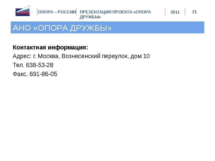 Контактная информация: Контактная информация: Адрес: г. Москва, Вознесенский ...