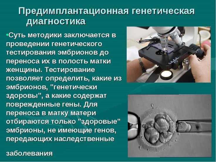 Предимплантационная генетическая диагностика Суть методики заключается в пров...