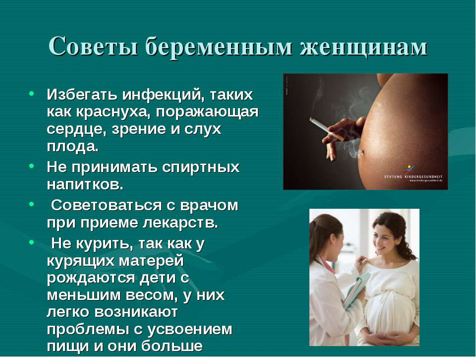 Советы беременным женщинам Избегать инфекций, таких как краснуха, поражающая ...