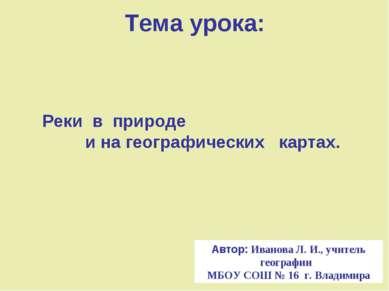 Тема урока: Реки в природе и на географических картах. Автор: Иванова Л. И., ...