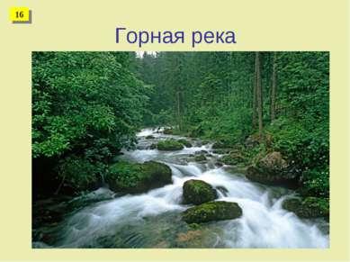 Горная река 16