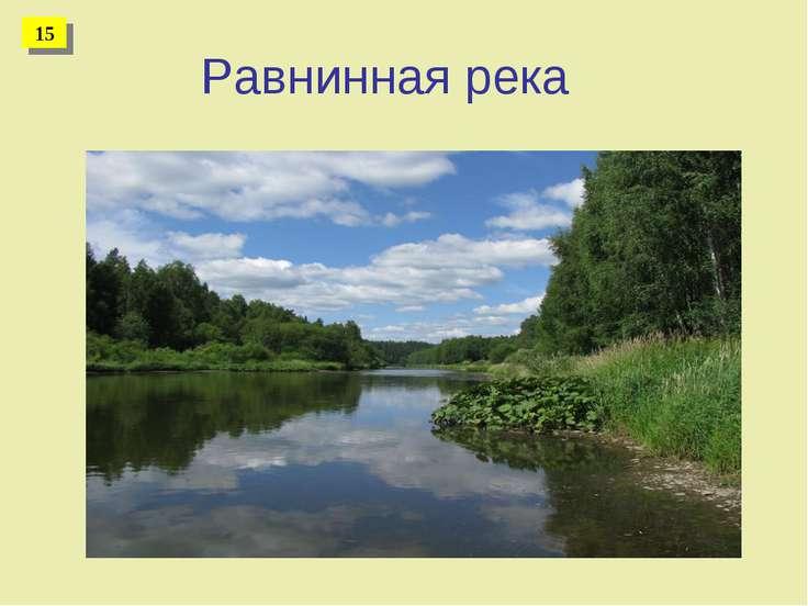 Равнинная река 16 15