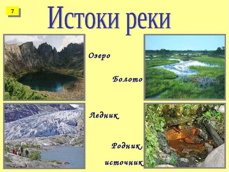 Озеро Болото Ледник Родник, источник 7