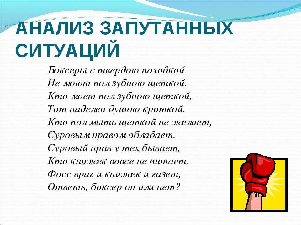 АНАЛИЗ ЗАПУТАННЫХ СИТУАЦИЙ Боксеры с твердою походкой Не моют пол зубною щетк...