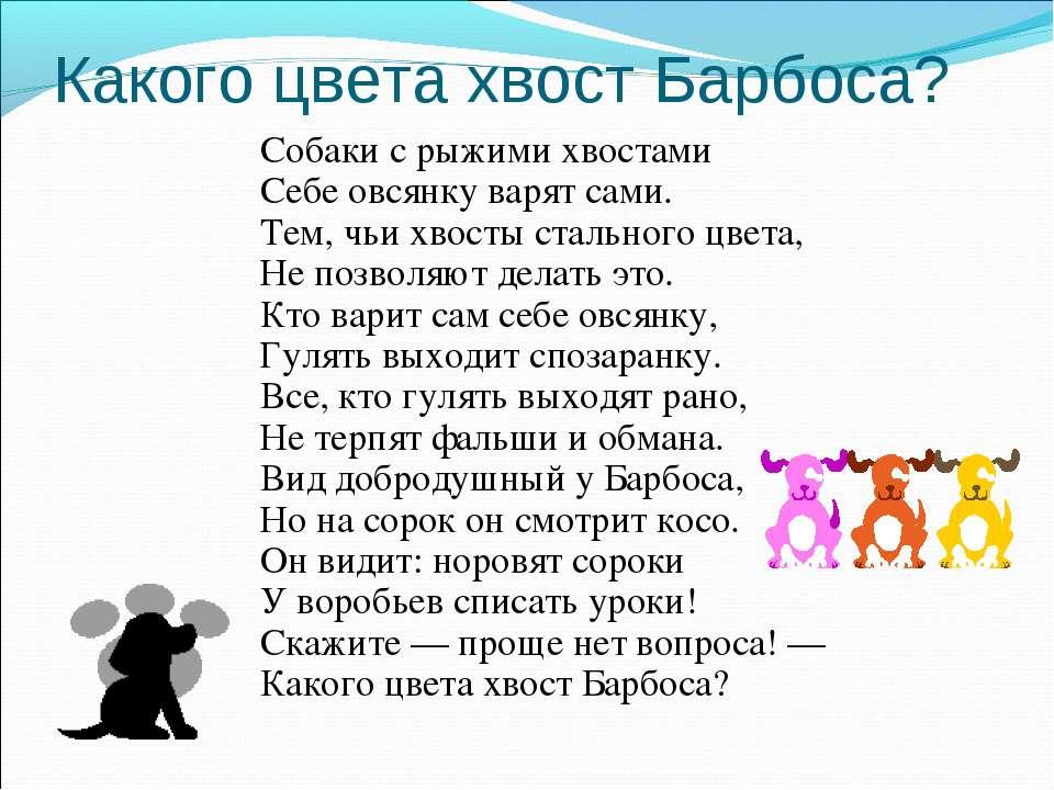 Какого цвета хвост Барбоса? Собаки с рыжими хвостами Себе овсянку варят сами....