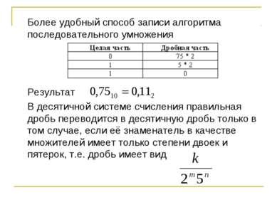 Более удобный способ записи алгоритма последовательного умножения Результат В...