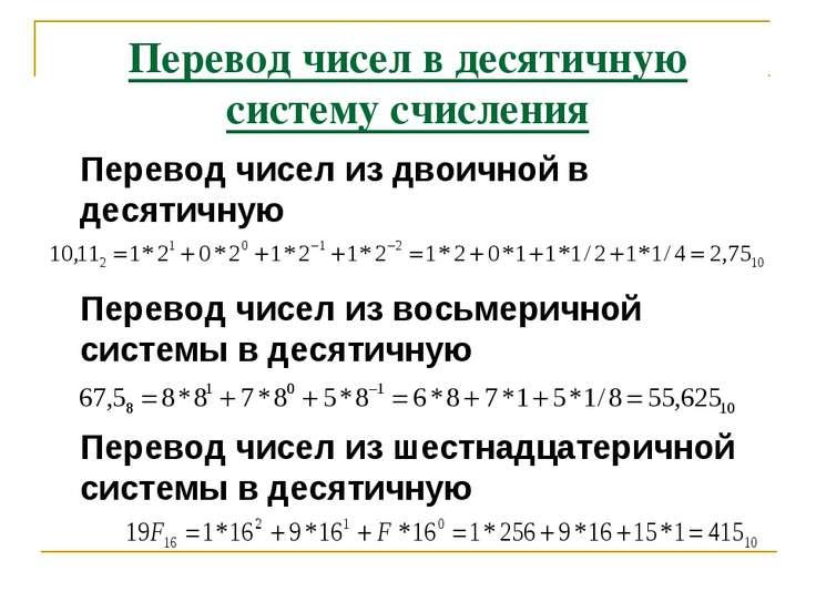 Перевод чисел в десятичную систему счисления Перевод чисел из двоичной в деся...