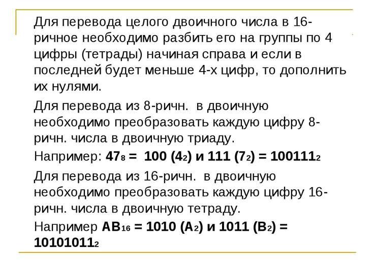 Для перевода целого двоичного числа в 16-ричное необходимо разбить его на гру...