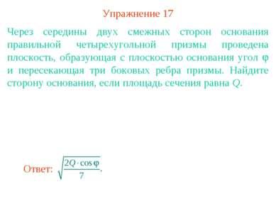 Упражнение 17 Через середины двух смежных сторон основания правильной четырех...