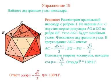 Упражнение 19 Найдите двугранные углы икосаэдра.