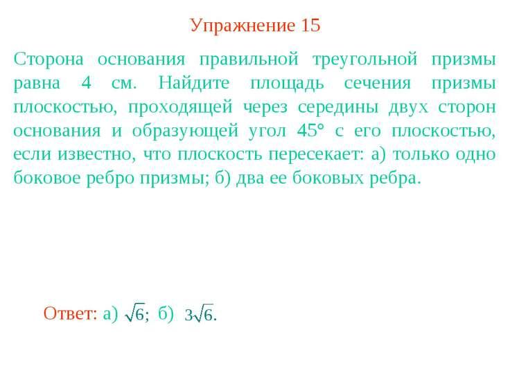 Упражнение 15 Сторона основания правильной треугольной призмы равна 4 см. Най...