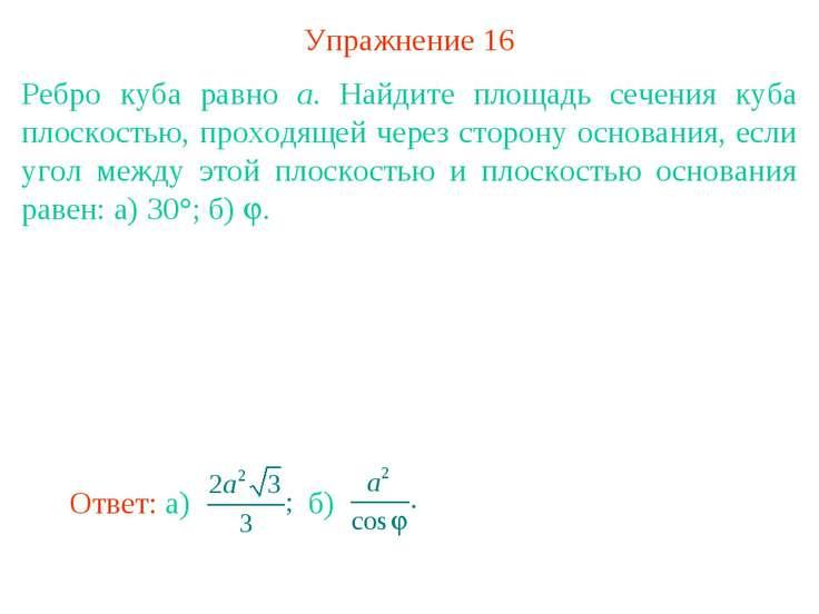 Упражнение 16 Ребро куба равно a. Найдите площадь сечения куба плоскостью, пр...