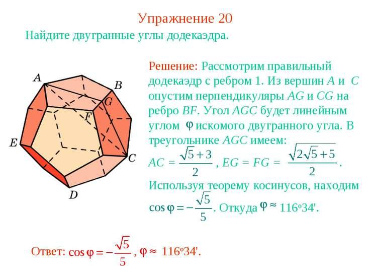 Упражнение 20 Найдите двугранные углы додекаэдра.