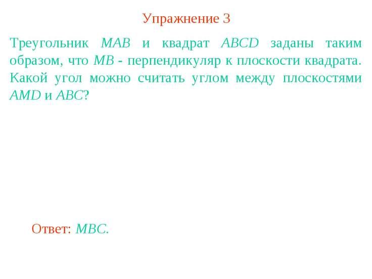 Упражнение 3 Треугольник MAB и квадрат ABCD заданы таким образом, что MB - пе...