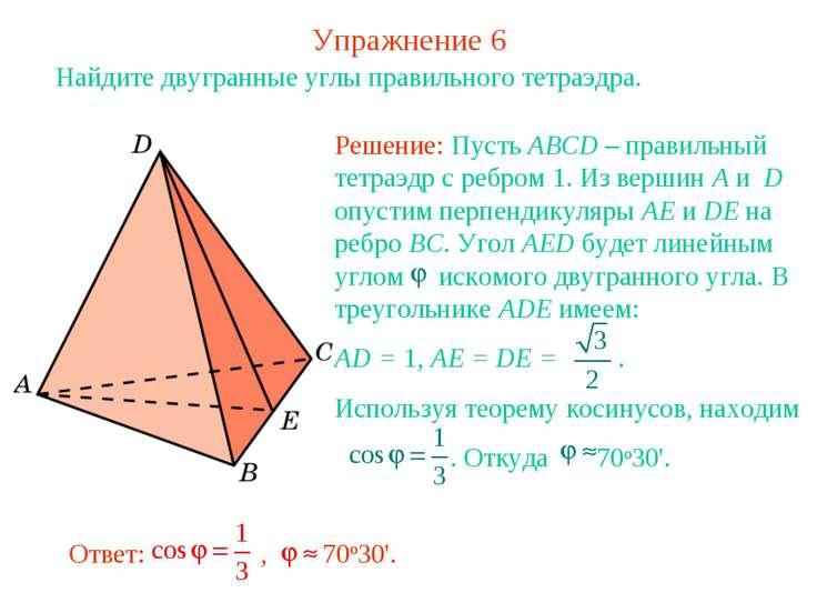 Упражнение 6 Найдите двугранные углы правильного тетраэдра.
