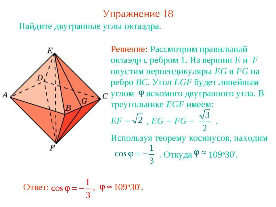 Упражнение 18 Найдите двугранные углы октаэдра.