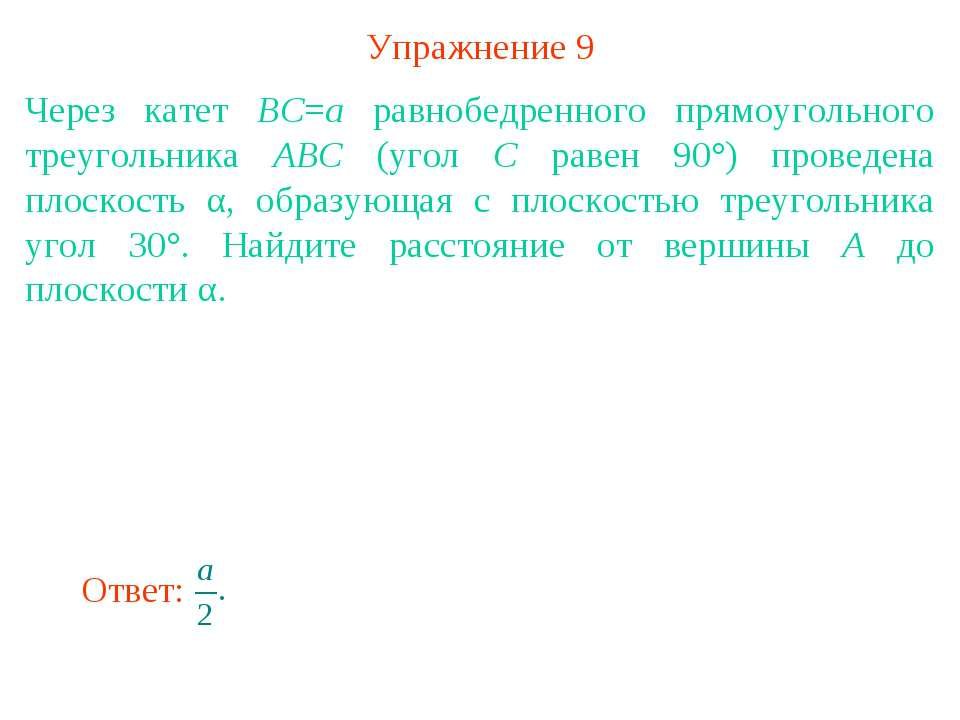 Упражнение 9 Через катет BC=a равнобедренного прямоугольного треугольника ABC...
