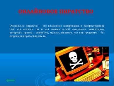 Онлайновое пиратство – это незаконное копирование и распространение (как для ...
