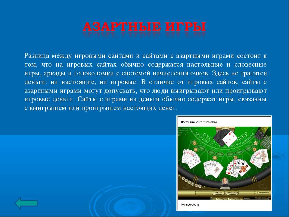 Разница между игровыми сайтами и сайтами с азартными играми состоит в том, чт...