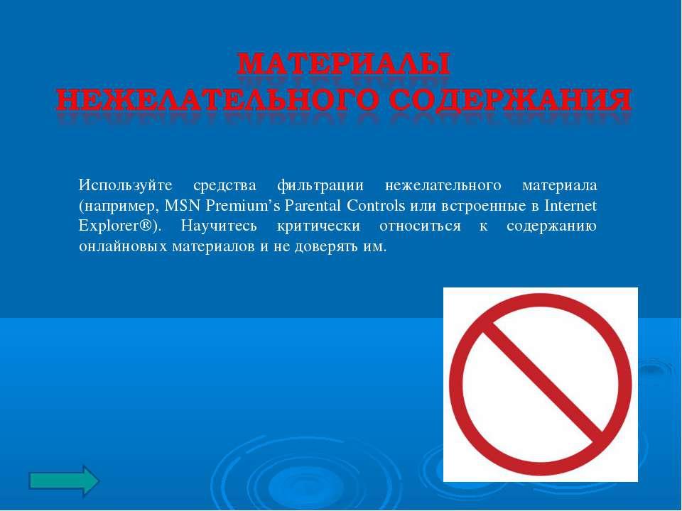 Используйте средства фильтрации нежелательного материала (например, MSN Premi...