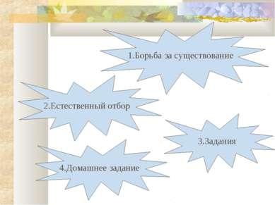 2.Естественный отбор 3.Задания 1.Борьба за существование 4.Домашнее задание