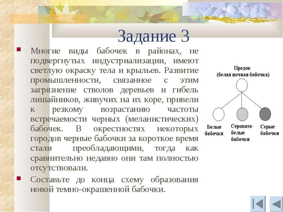 Задание 3 Многие виды бабочек в районах, не подвергнутых индустриализации, им...