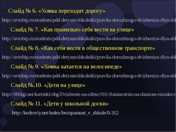 Слайд № 6. «Хомка переходит дорогу» http://avtobip.ru/students/pdd-detyam/shk...
